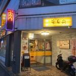 焼肉 東京山 - 外観