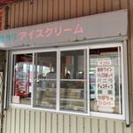 道の駅 スペース・アップルよいち -
