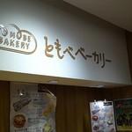 ともべベーカリー - 店内