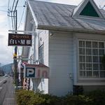 白い屋根 - コーヒーハウス 白い屋根 店の外観
