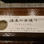 156566663 - 箸袋のサービス券