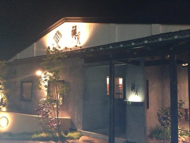 蔵元 春日店