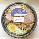 三代目 月見軒 - 味噌チャーシュー ¥1,600 (内:配達料¥300)