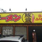 麺屋ふくちぁん -