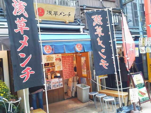 浅草メンチ - 店舗2