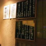 吉祥庵 - 壁にかけられた、貼られたメニュー達