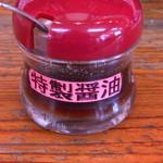 山小屋 - 特製醤油