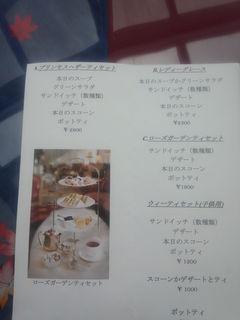 ローズタウンティーガーデン - [2012/09/22]