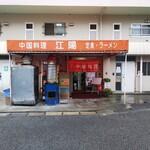 中国料理 江陽 - お店外観