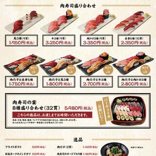 8/19より「肉寿司のお持ち帰り」がはじまります。