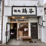 麺処 鶏谷 -
