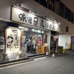 味噌屋 八郎商店 - 「うまいぜ、ベイビー」!
