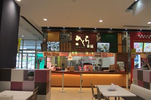 さくら茶屋 アピタ敦賀店