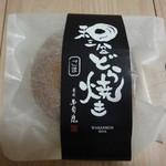 萬菊屋 - 和三盆ごまどら焼き  この状態で70g