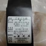 萬菊屋 - 和三盆ごまどら焼きの原材料