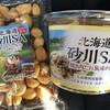 砂川サービスエリア 上り線 - 料理写真: