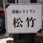 和風レストラン 松竹 -