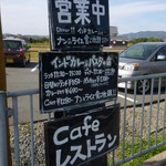 カフェ ド カトルセゾン - 営業のお知らせ(インド料理とパスタの店ですよ)