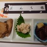 15668701 - <2012年11月>前菜:鰹の竜田揚げ、わさび漬け、あみだけの煮もの うめばらもも会長お手製の席札も素敵でしょ♪