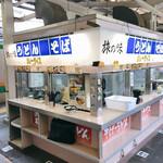駅そば 第5売店 -