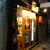 まぐろ人 - 外観写真:上野松坂屋正面、春日通り沿い