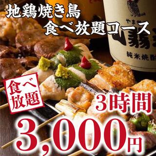 こだわりの地鶏料理が食べ放題!飲み放題付きで3000円~!!
