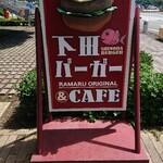 カフェ&ハンバーガー ラーマル -