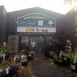 麺処 みどり亭 - 緑化系のショップです。