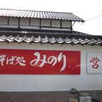 そば処 みのり - 白い漆喰に赤い看板