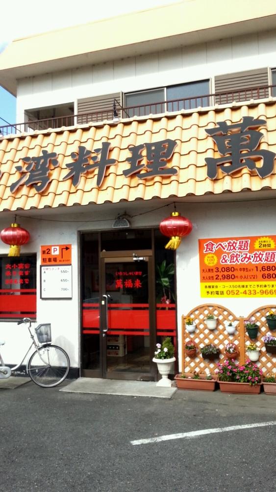 台湾料理 萬福来 横井店