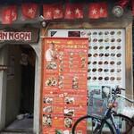 アンゴン -