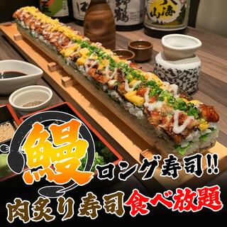 【期間限定】うなぎロング寿司&肉炙り寿司食べ放題1980円