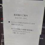 コーヒー・カジタ - '12.10.駐車場がいつの間にか増えていました。