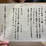 自家製麺 つきよみ - おしながき(2021年8月)