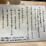 自家製麺 つきよみ - お店からのお願いと注意事項(2021年8月)