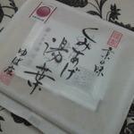 ゆば庄 洛寿庵 -