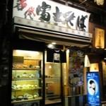 名代 富士そば - 店の外観