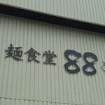 麺食堂 88 - パチパチさん♪(´ε` )