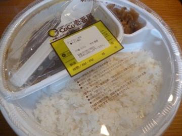 CoCo壱番屋 多治見インター店