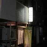 ひらい餃子の製造所 - 外観写真: