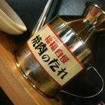 焼肉 福福 - 特製タレ