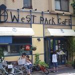 ウエストパーク・カフェ - お店外