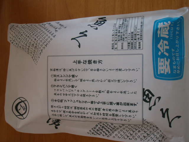 京粕漬 魚久  新宿高島屋店