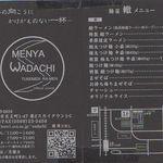 15680208 - 麺屋 轍(わだち)(愛知県半田市)