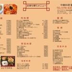 華餃子 - 料理写真: