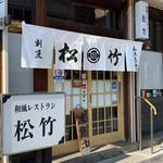 和風レストラン 松竹 - 一関市 松竹