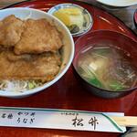 和風レストラン 松竹 - かつ丼(ロース)¥900