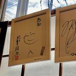 和風レストラン 松竹 - 円楽師匠のサイン