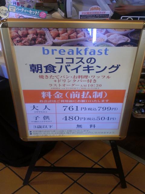 ココス 佐野店 name=