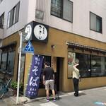武蔵境増田屋 蕎麦処ささい -